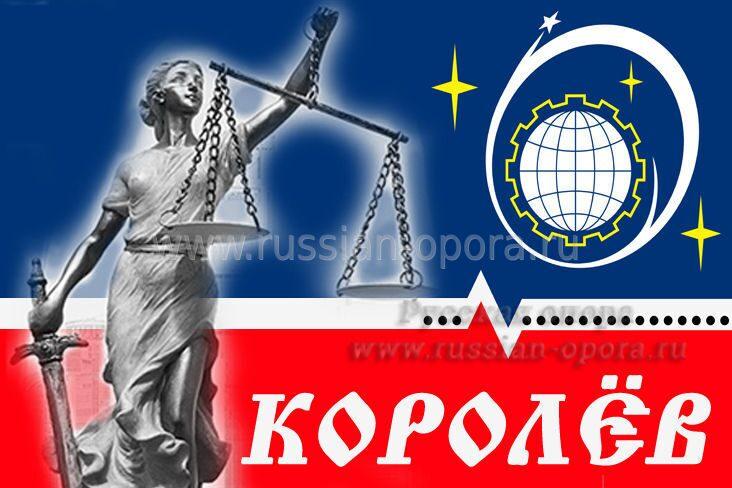юридические услуги юридическим лицам в Королеве